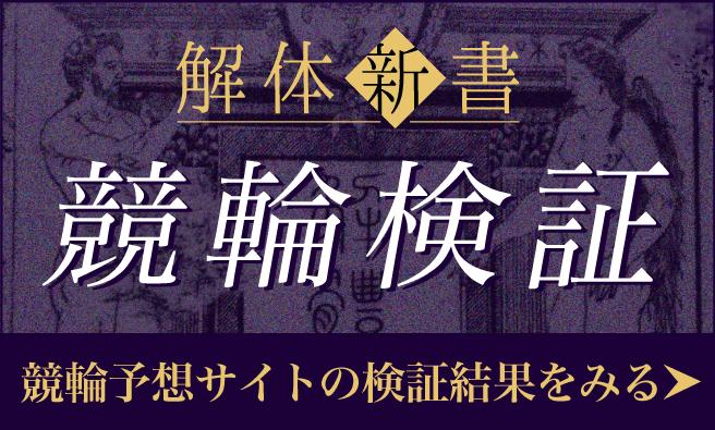 競輪予想サイト解体新書