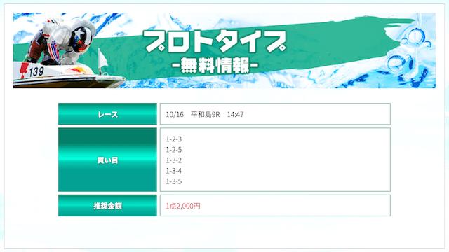 シックスボート2020年10月16日平和島9Rの買い目画像