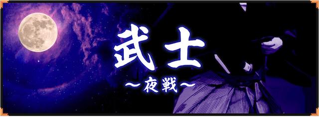 船国無双の武士〜夜戦〜