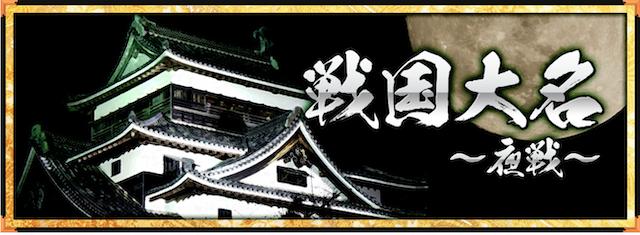 船国無双の戦国大名〜夜戦〜