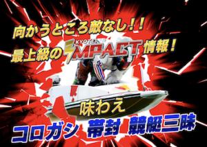 競艇インパクト(IMPACT)画像