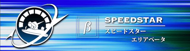 スピードスター・エリアベータ