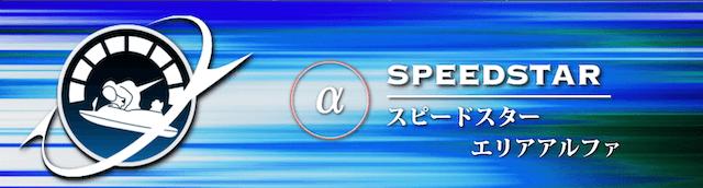 スピードスター・エリアアルファ