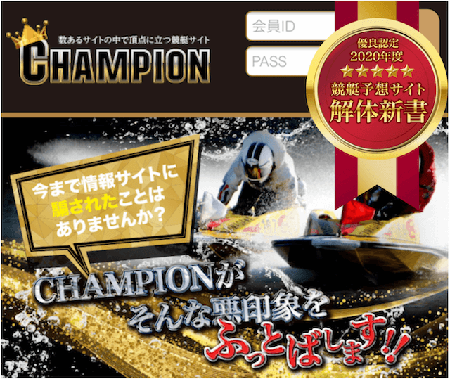 競艇championの優良認定