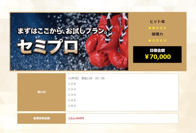 競艇チャンピオンのセミプロ情報2020年11月4日若松11Rの買い目