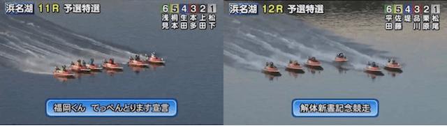 浜名湖で開催したスポンサーレースの画像