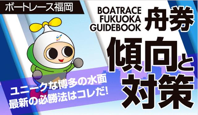 福岡競艇場の特徴とレース傾向について