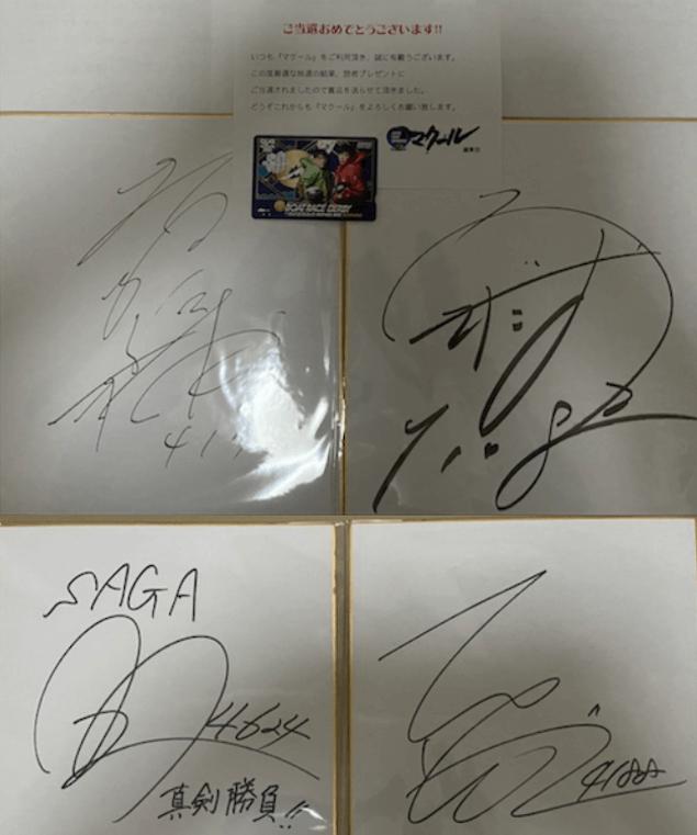 久田選手や有名選手の直筆サインなどのコレクション