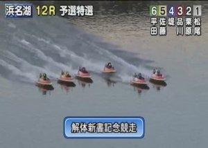 【浜名湖開催】解体新書記念競走の現地レポート画像
