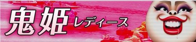 鬼姫(レディース)