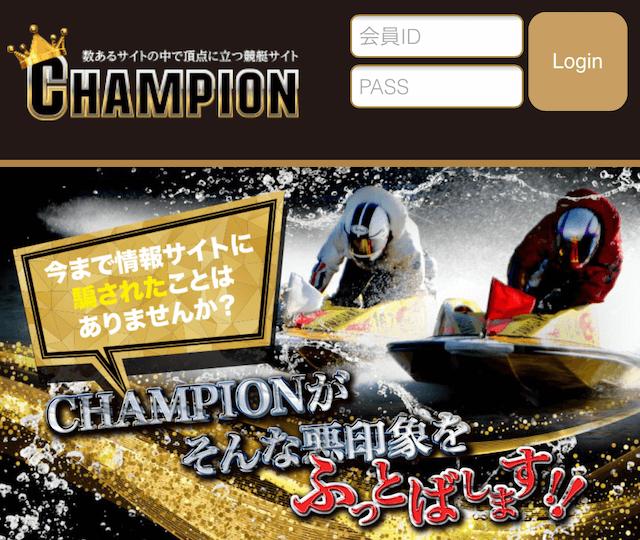 競艇チャンピオンのトップページ