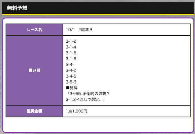 競艇オニアツの無料予想2020円10月1日福岡9レースの予想