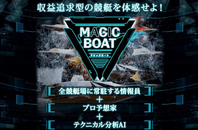 マジックボートのトップページ