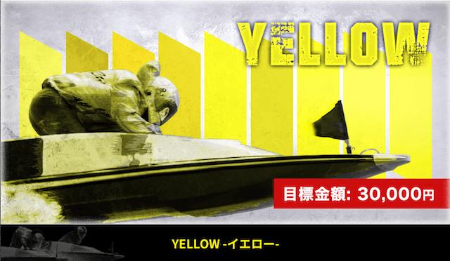 YELLOW -イエロー-