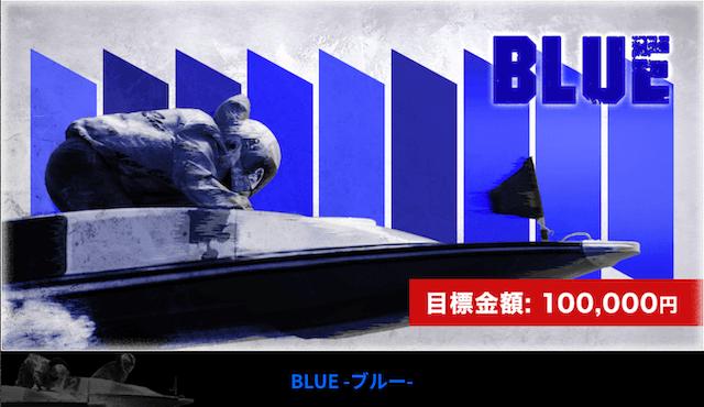 BLUE -ブルー-