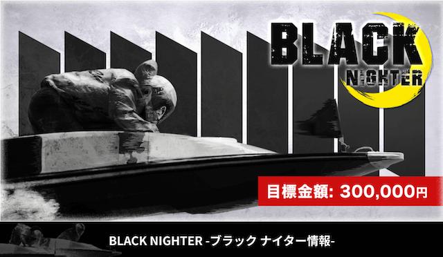 BLACK NIGHTER -ブラック ナイター情報-