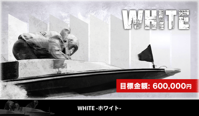 WHITE -ホワイト-