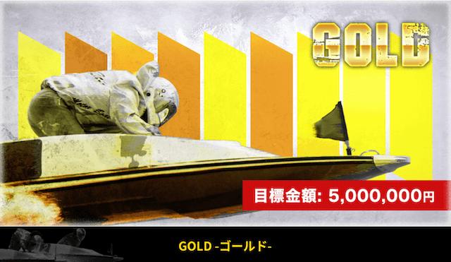 GOLD -ゴールド-