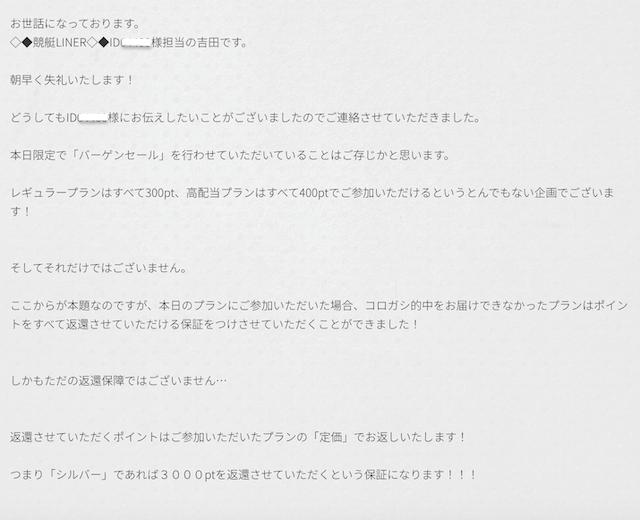 競艇ライナー(吉田)配信メール