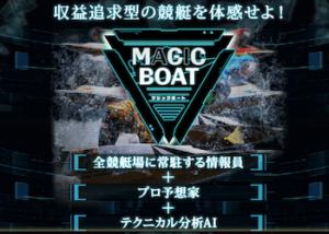 マジックボート画像