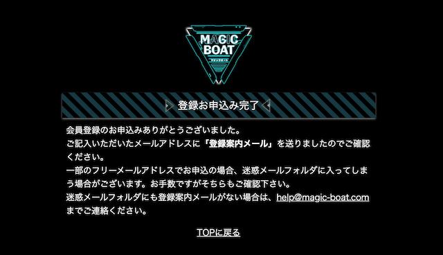 マジックボート仮登録