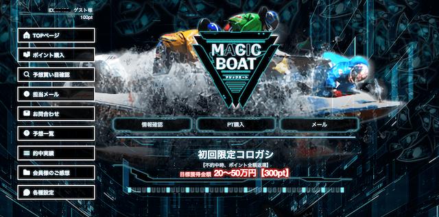 マジックボートログインページ