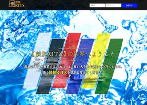 競艇リッツ(競艇RITZ)画像
