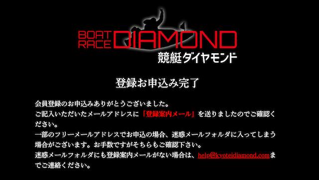 競艇ダイヤモンド仮登録画面