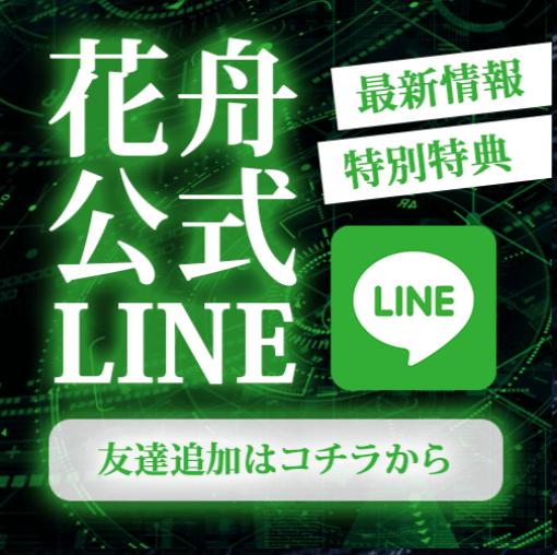 花舟LINE