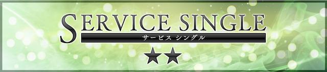 サービスシングル(SERVICE SINGLE)
