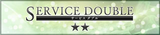 サービスダブル(SERVICE DOUBLE)