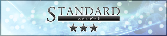 スタンダード(STANDARD)