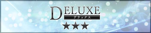 デラックス(DELUXE)