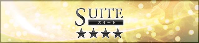 スイート(SUITE)