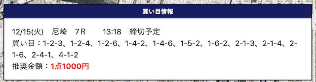 競艇トップ2020年12月15日無料予想