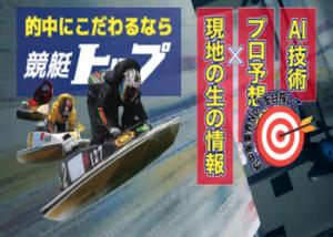 競艇トップ画像