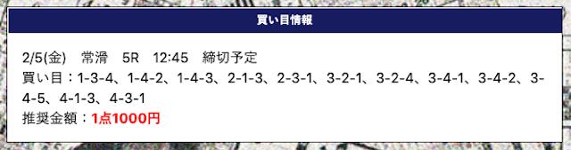 競艇トップ2021年02月05日無料予想