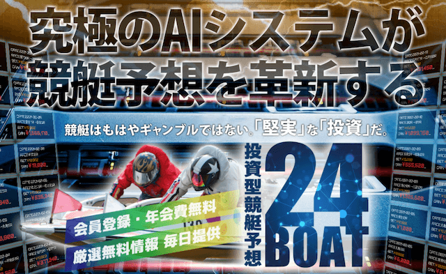 24ボートのトップページ