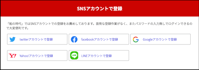 船の時代のSNSアカウント登録