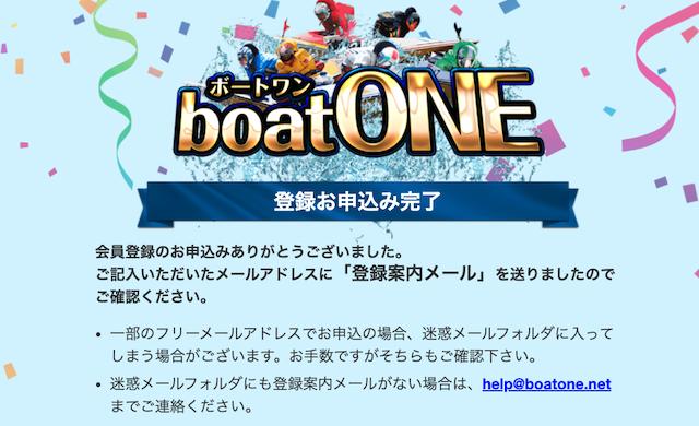 ボートワン(boatone)仮登録完了画面