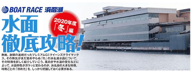 浜名湖競艇場の特徴と傾向