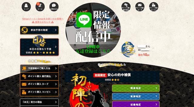 舟王ログインページ