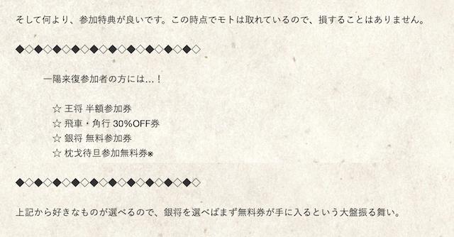 舟王配信メール