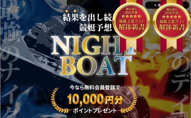 ナイトボートを優良競艇予想サイトに認定