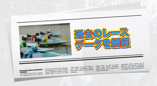 競艇トップの特徴5
