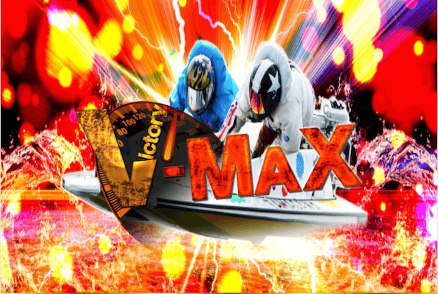 vmaxのトップページ