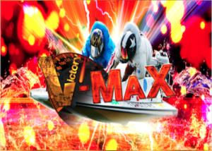 VMAX画像