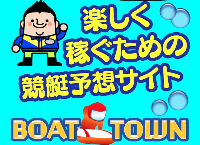 ボートタウンのトップページ