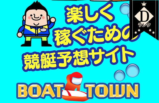 ボートタウンを悪徳競艇予想サイト認定