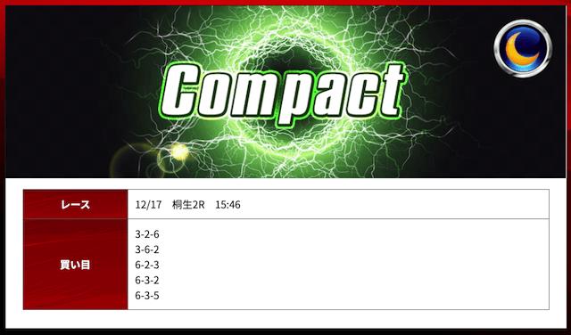 競艇インパクト2020年12月17日桐生2R買い目